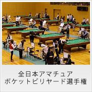 全日本アマチュアポケットビリヤード選手権