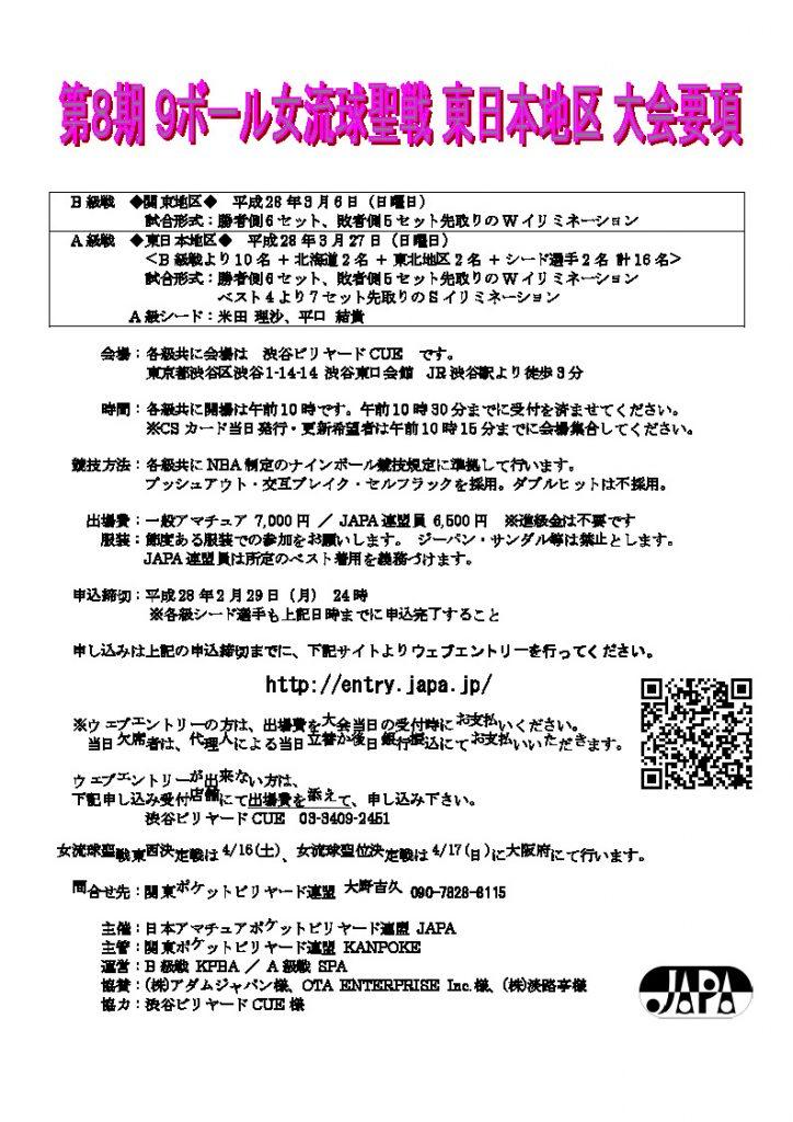 2016_女流球聖戦_東日本地区大会_要項