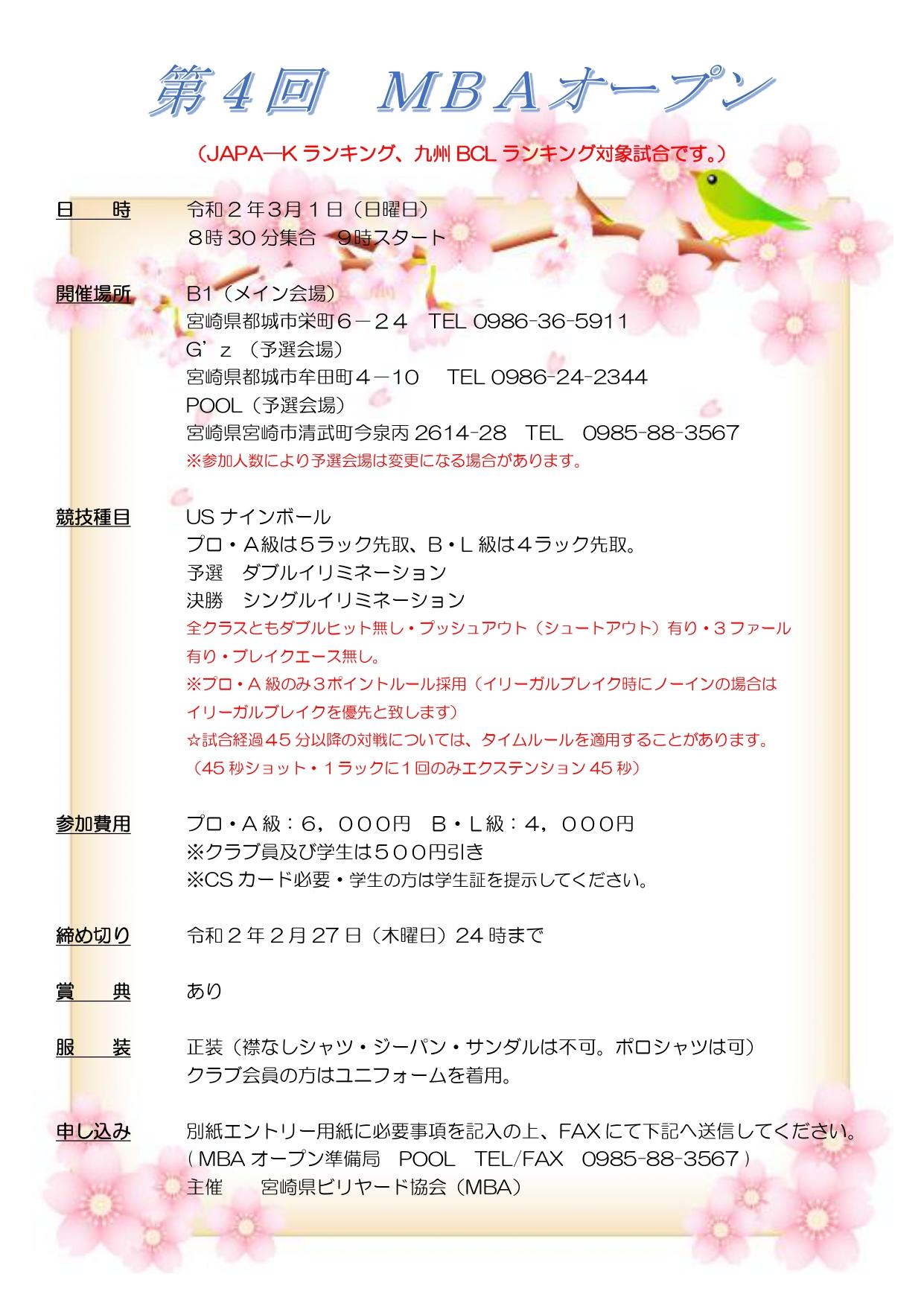 92002_令和2年MBAオープン開催要項_JAPA用 (1)_page-0001 (1)