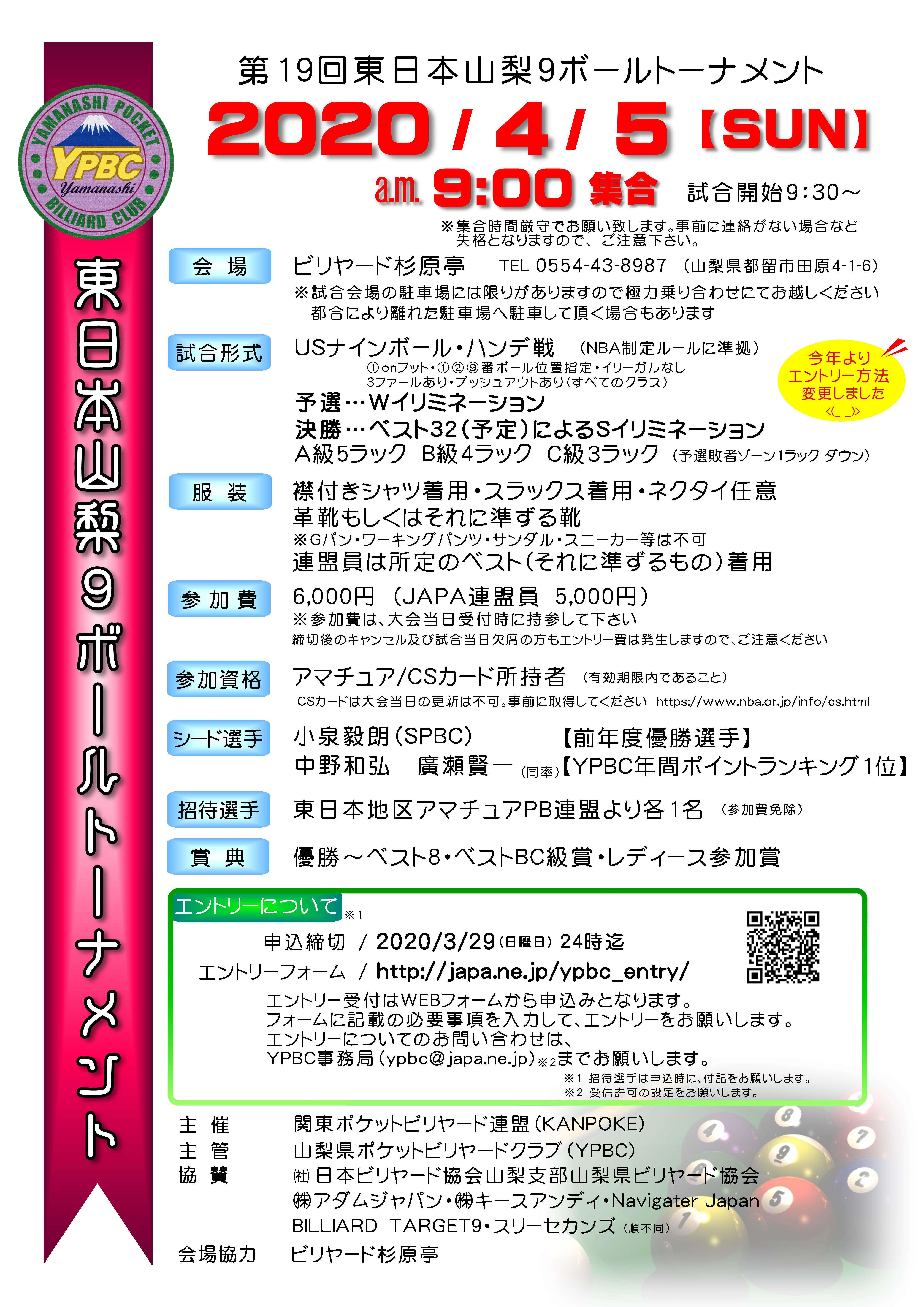 2020東日本山梨要項